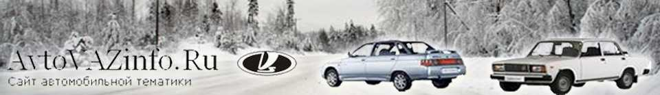 АВТО ВАЗ ИНФО — Сайт автомобильной тематики